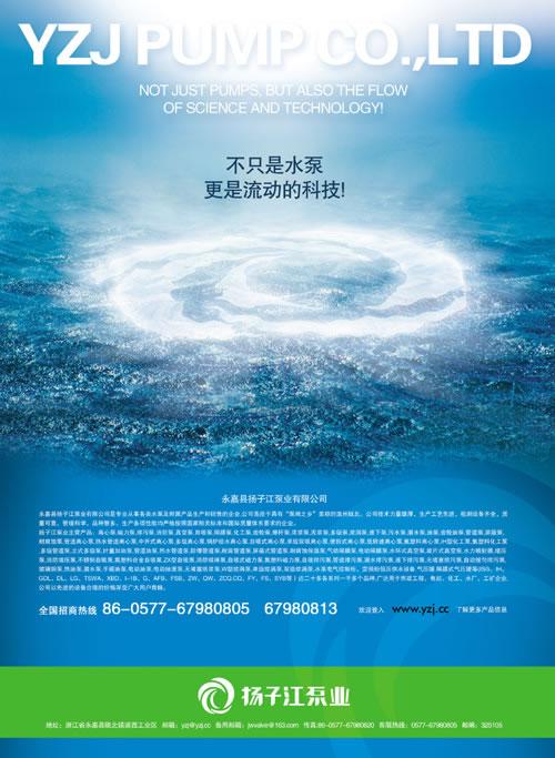 水泵vi概念海报设计