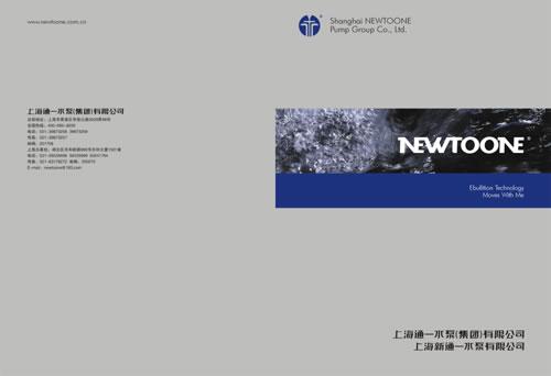 水泵画册封面设计