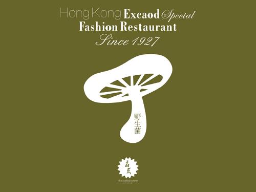 服务客户:上海晶点时尚餐饮   项目背景:新餐饮品牌创建设计